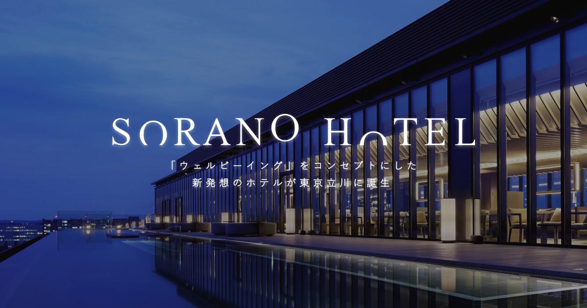 東京 立川 SORANO HOTEL ソラノホテル